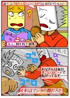 タイトルおよび元ネタは藤岡藤巻「息子よ」より拝借。