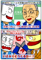 2年ぶりに日本人ノーベル賞の快挙、おめでとうございます!