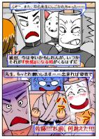部活動の顧問の先生にしごかれ悔し泣きする神様に佐藤くんがアドバイスをするが…?