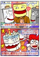 自重しないホットケ様に山田先生がぶち切れたようです。