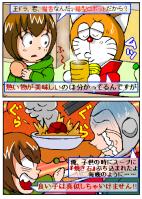 猫舌の人の悩みは熱い物がなかなか食べられないことだが…