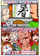 あなたの今年の漢字は何でしょうか?