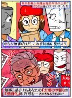 東京都青少年健全育成条例改正案が可決したことで、ある策を練る神様だったが…?