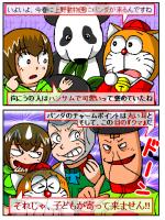 上野動物園に久しぶりにパンダがやってきます。