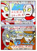大寒波による大雪で困っている日本のために何とかしようとするウルトラ兄弟だが…?
