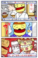 人手の足りないホットケ様の和菓子の店を手伝いに来た神様達は、見覚えのあるあの人に会うのだが…?