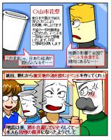 震災によるイベント自粛ムード…日本の経済に悪影響が及ばないのか…?