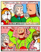 元ネタは増田こうすけ「ギャグマンガ日和」の「ソードマスターヤマト」から拝借。