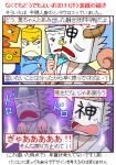 ふーみん2009年1月号掲載予定以前描いた「フュージョン?」(表紙)の続きになる。