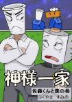 「月刊ふーみん」用表紙予定絵