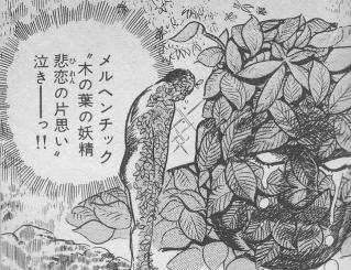 木の葉の妖精 悲恋の片思い 泣き