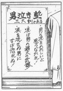 男泣き塾 三大訓