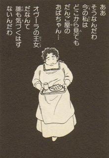 団子屋のおばちゃん