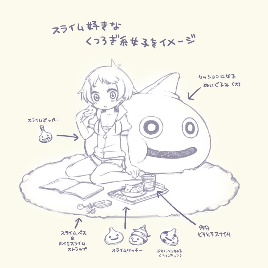スラ子ちゃん2