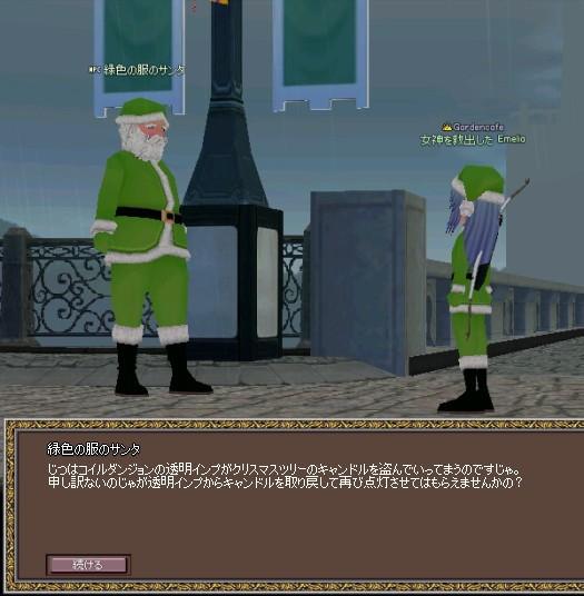 mabinogi_2008_12_12_002.jpg