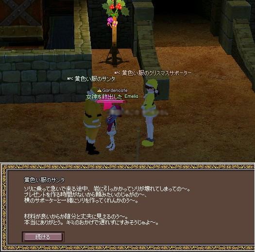 mabinogi_2008_12_12_003.jpg