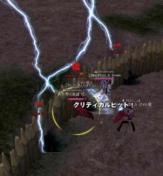 mabinogi_2008_12_27_073.jpg