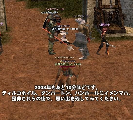mabinogi_2008_12_31_003.jpg