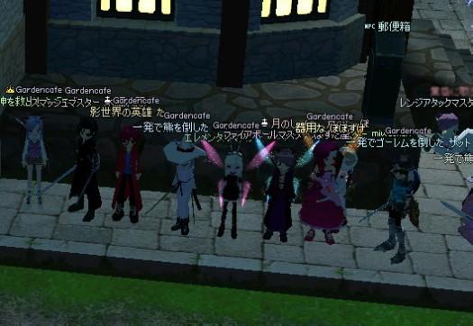 mabinogi_2008_12_31_006.jpg