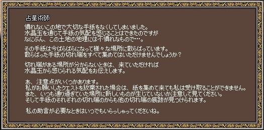 mabinogi_2008_12_31_038.jpg