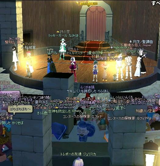 mabinogi_2009_01_24_037.jpg