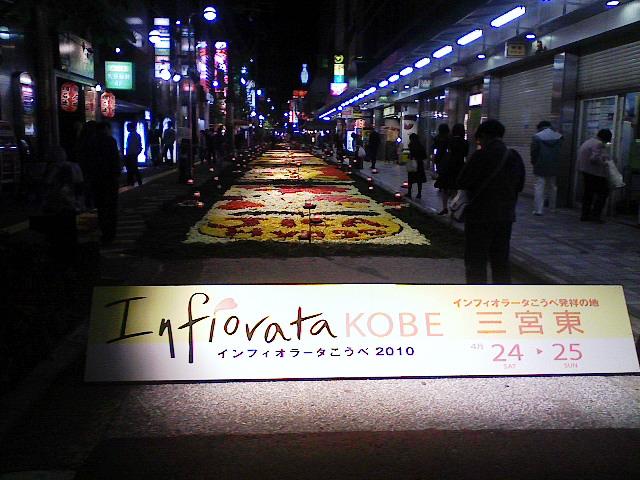 インフィオラータ神戸