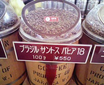 サントスの豆