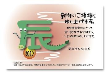 2012sukairo-do のコピー