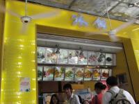 H21.8.台湾 冰館