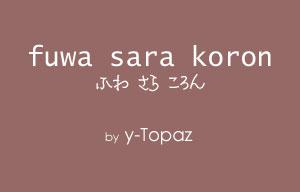 090120_fuwa_sara_koron.jpg