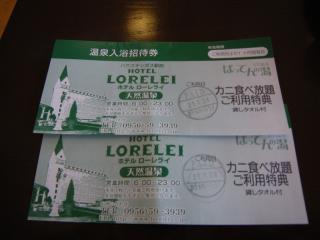 ローレライの入浴券