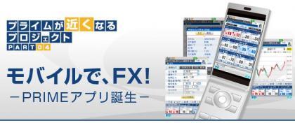 モバイルFX