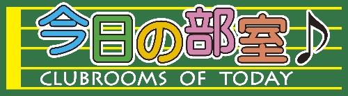 今日の部室(けいおんの舞台 旧豊郷小学校)
