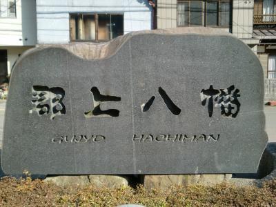 郡上八幡石碑