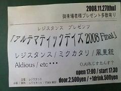 20081127172515