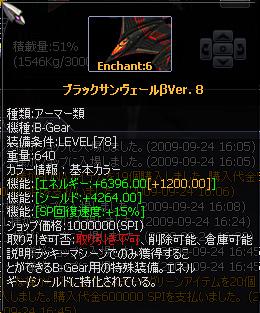 ブラックサンヴェールVer8
