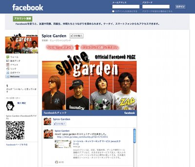 spicegarden_facebook.jpg