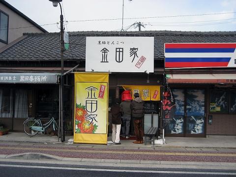 kanedayasoto2_edited.jpg