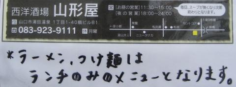 yamagata1119soto_edited.jpg