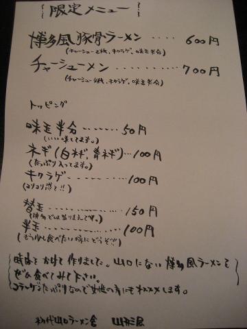 yamagata1213menu.jpg