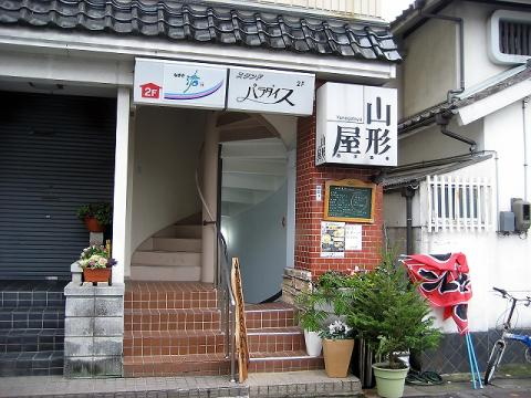 yamagata1213soto2_edited.jpg