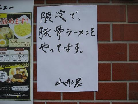 yamagata1213soto_edited.jpg