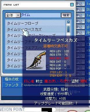 120STR武器
