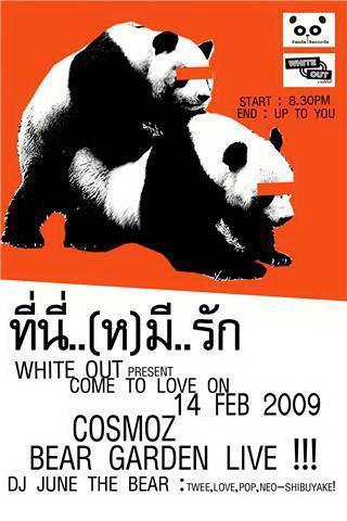 20090214_WhiteOut.jpg