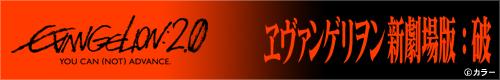 bnr_eva_a01_02.jpg