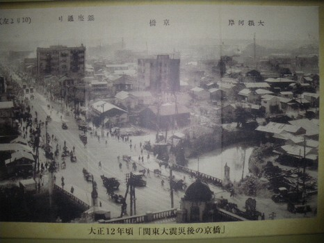 大正12年関東大震災後の京橋