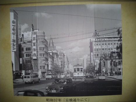 昭和37年京橋