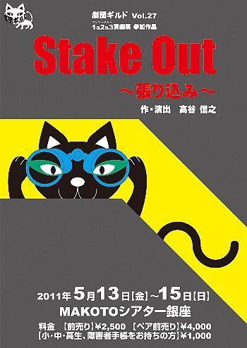 Stake out表
