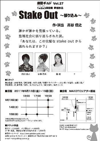stake outチラシ裏