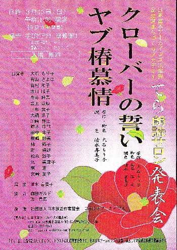 2011朗読チラシ